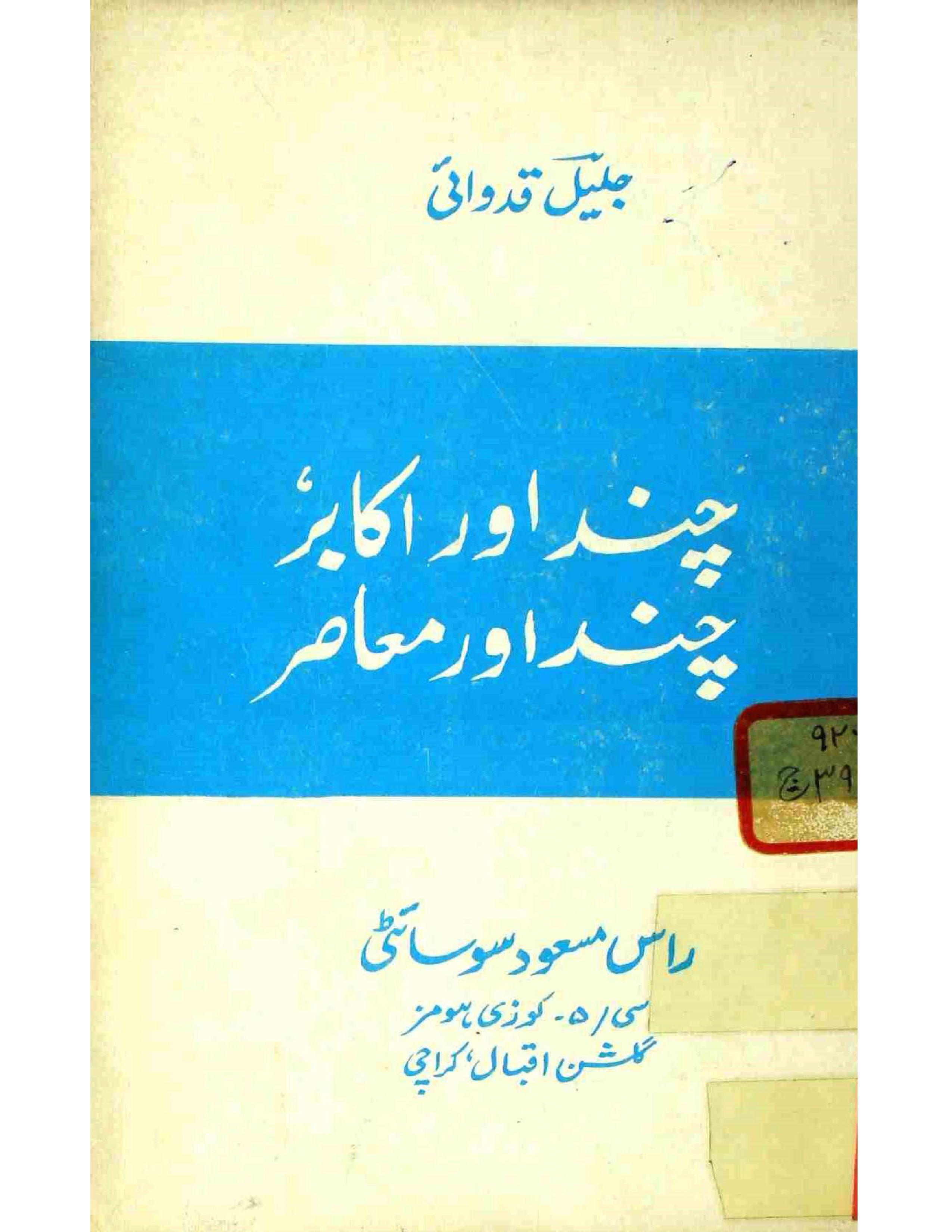Chand Aur Akabir, Chand Aur Maasir