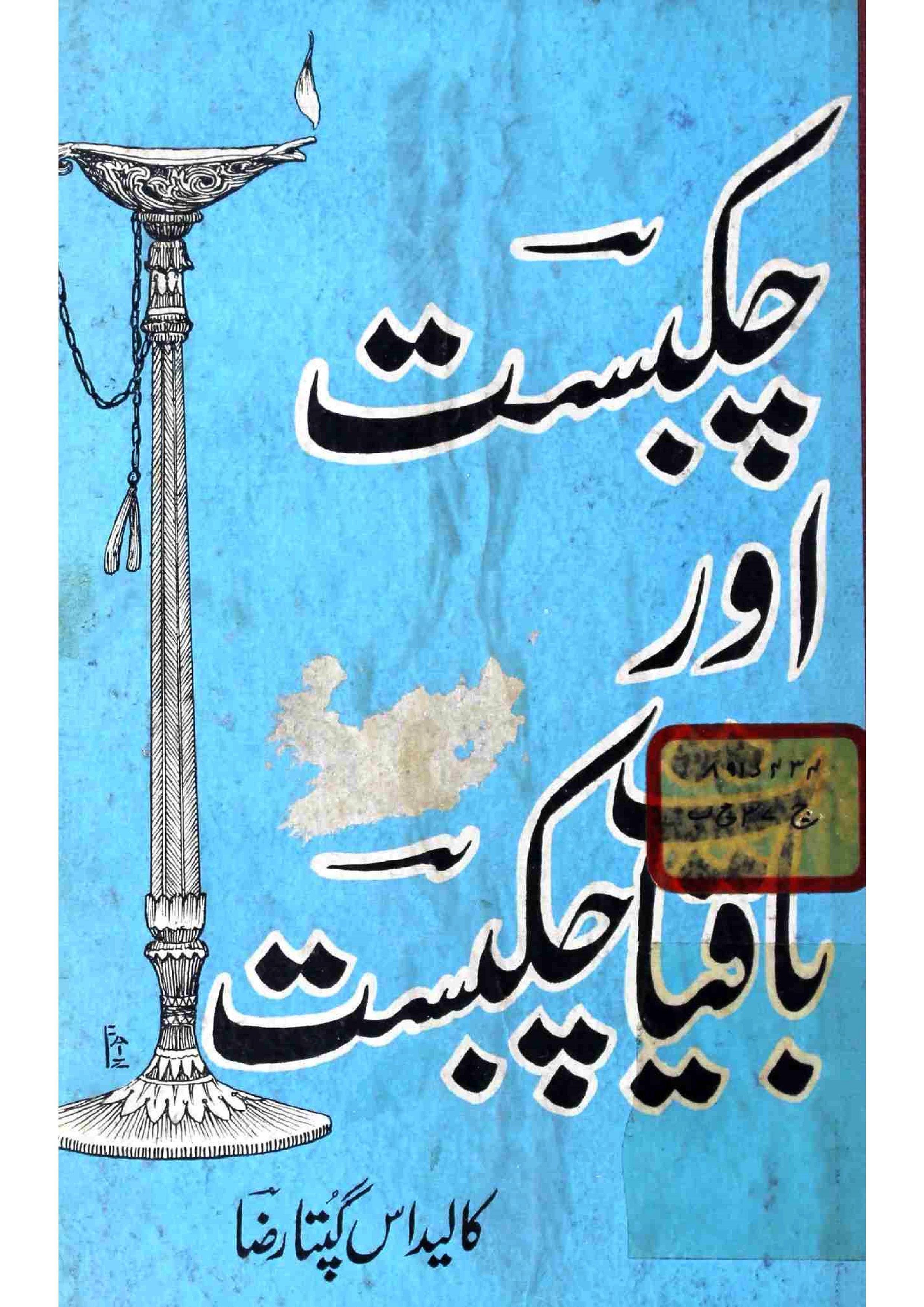 Chakbast Aur Baqiyat-e-Chakbast