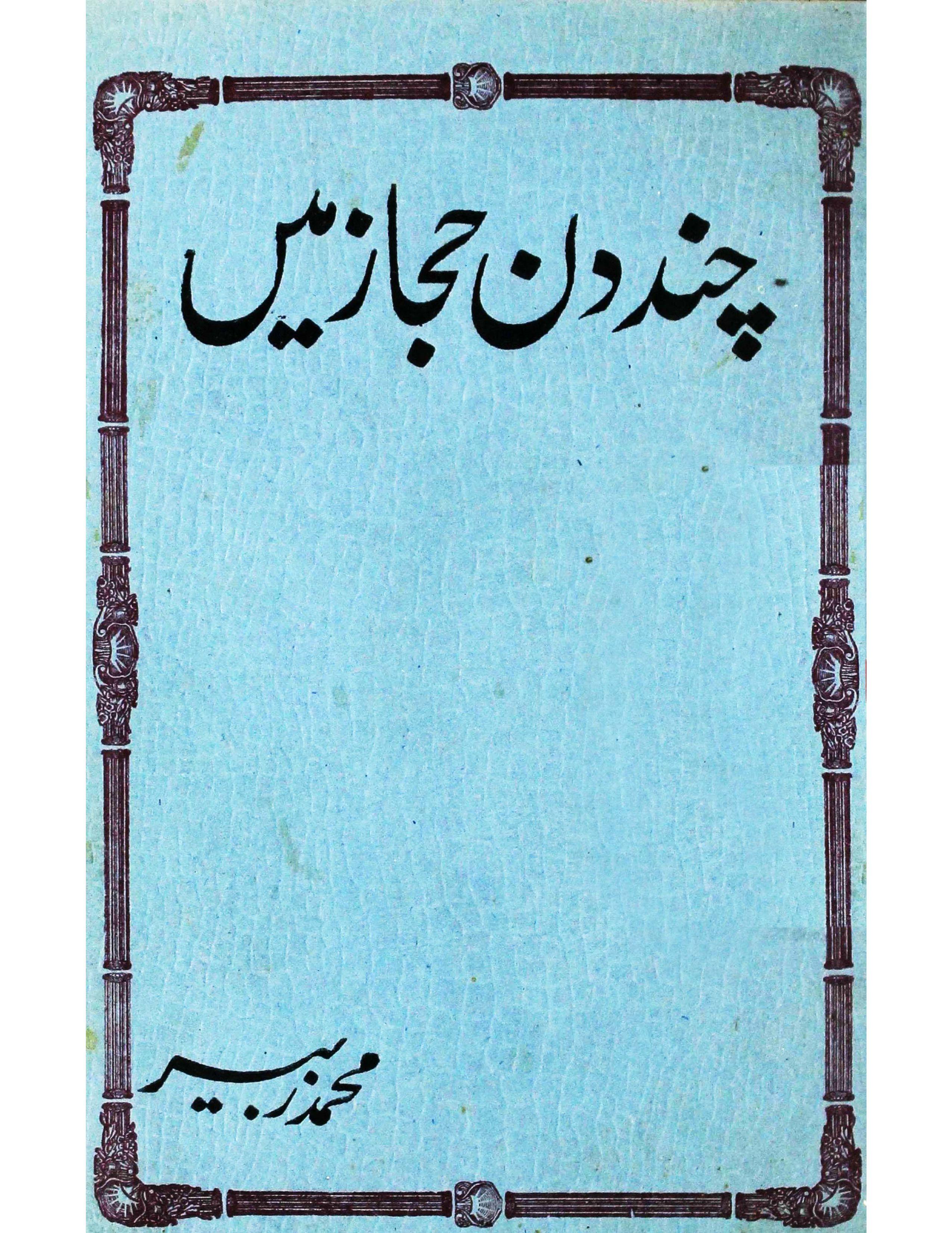 Chand Din Hijaz Mein     Part-001