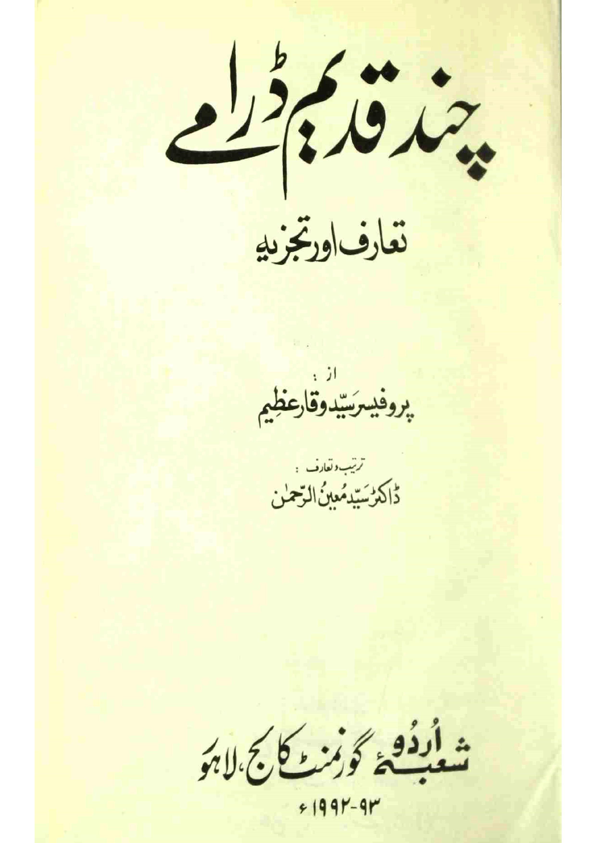 Chand Qadeem Drame     Taaruf Aur Tajziya